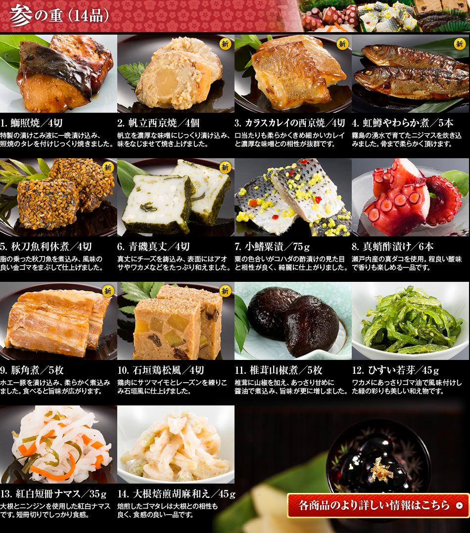 博多久松 本格和風豪華 おせち料理『千代』123456
