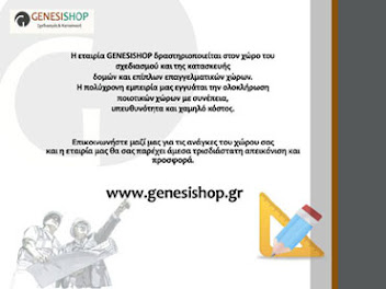 www.genesishop.gr- Εξοπλισμοι Καταστηματων