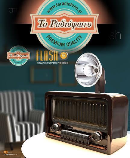 Το Ραδιόφωνο