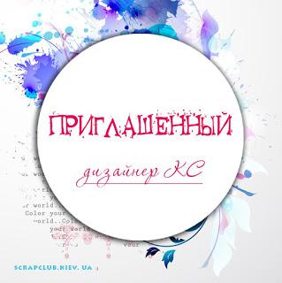 Я ПД декабрь 2016 г Киевского СкрапКлуба