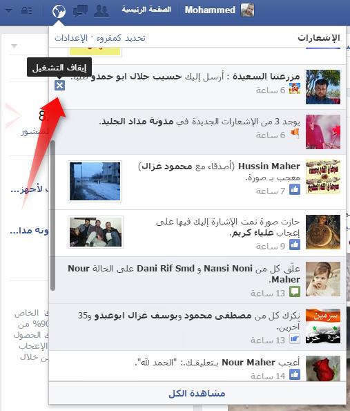 كيفية حظر تنبيهات الألعاب بشكل نهائي في فيسبوك