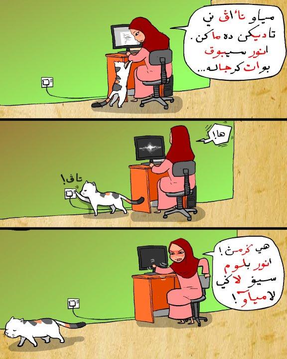 komik kartun jawi anur dan miaw