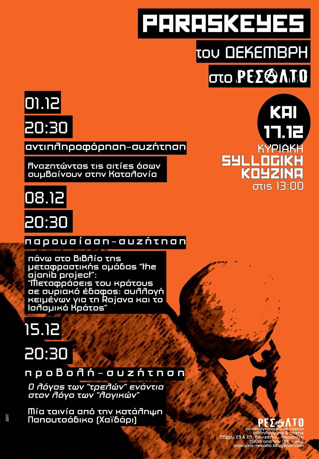 Παρασκευές στο Ρεσάλτο - Δεκέμβρης 2017