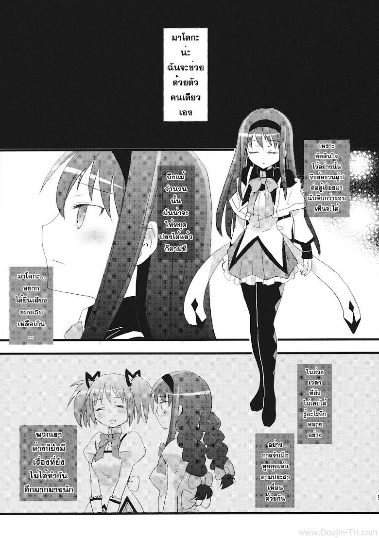 มาหาประสบการณ์ - หน้า 2