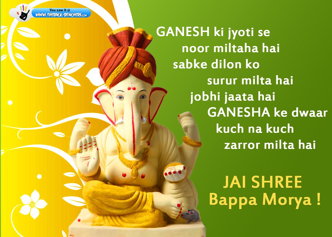 festival ganesh chaturthi in marathi We have provided whatsapp status in marathi, marathi status for love, marathi sad status, marathi status love, ganesh chaturthi whatsapp status in marathi.