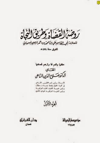 روضة القضاة وطريق النجاة - الإمام السمناني