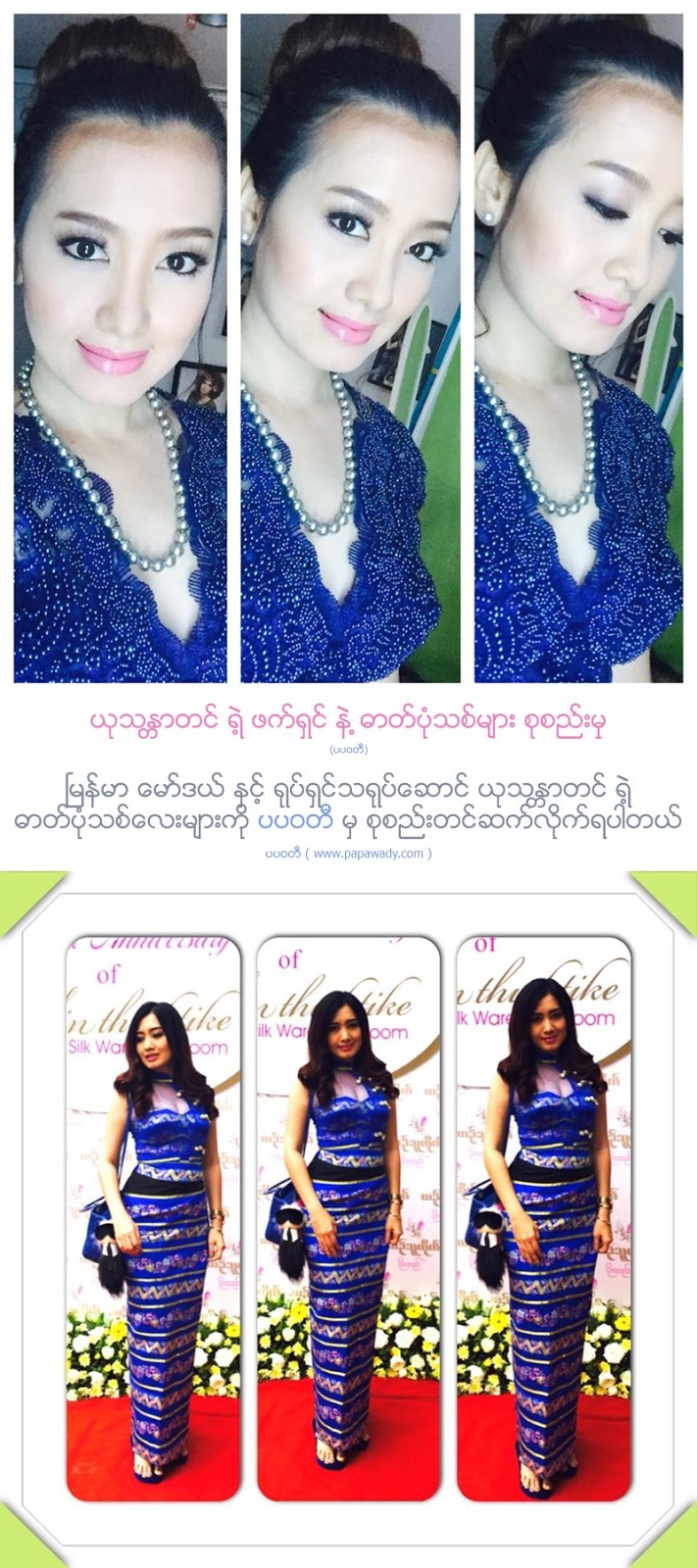 Yu Thandar Tin Beautiful Snapshot Photos in September and November 2015
