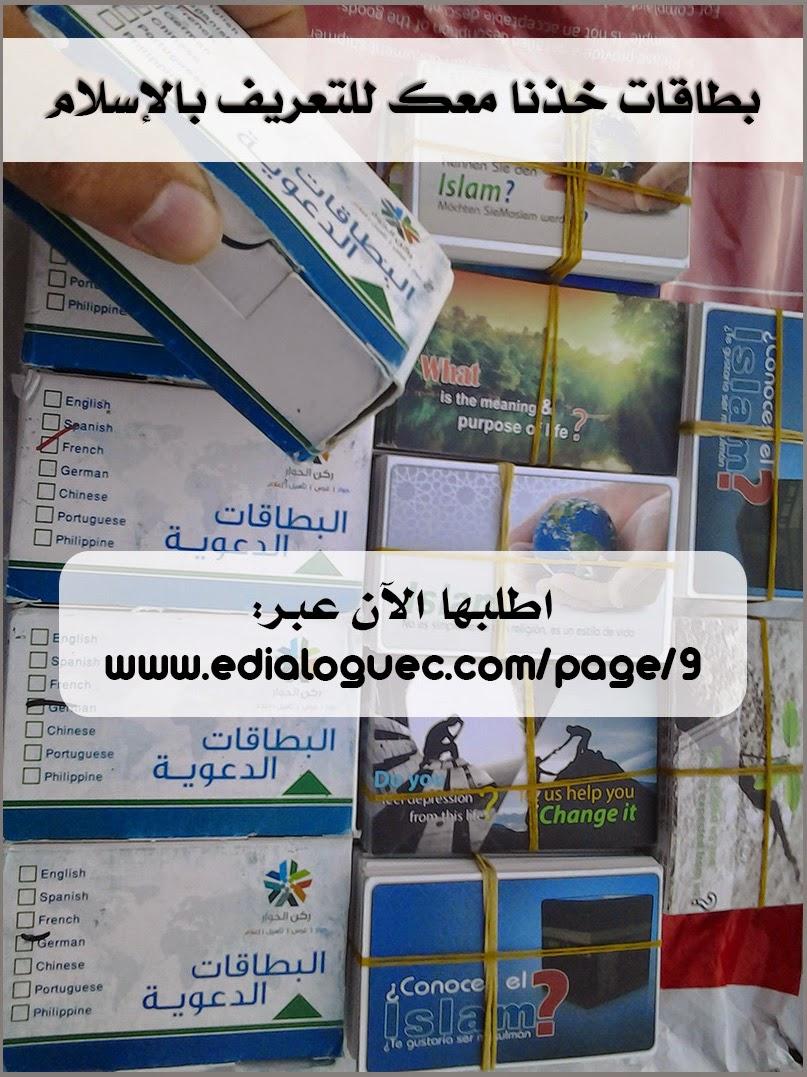 استلام بطاقات خذنا معك للتعريف بالإسلام بسبع لغات