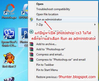 photoshop cs3  for windows 7