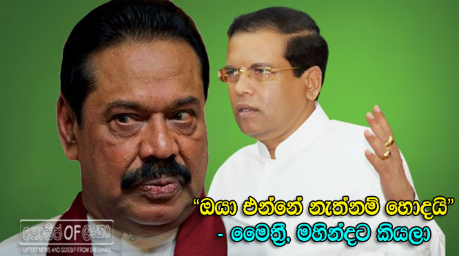 'Better if you don't contest' - President Maithri says Mahinda