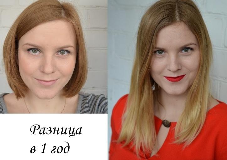 Волосы отрасли за полгода фото - 3