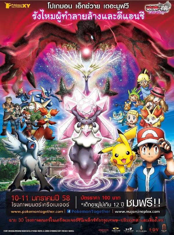 [ดูหนัง มาสเตอร์ ออนไลน์] Pokemon XY: Diancie and the Cocoon of Destruction Movie (2014) โปเกมอน เอ็กซ์วาย เดอะ มูฟวี่ รังไหมผู้ทำลายล้างและดีแอนซี [พากย์ไทย]
