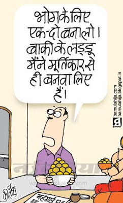 ganpati cartoon, ganesh cartoon, ganesh chaturthi, ganesh utsav, festival, dearness cartoon, mahangai cartoon, common man cartoon