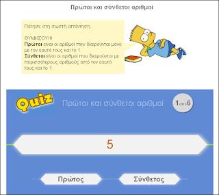 http://inschool.gr/G6/MATH/ARITHMOI-PROTOI-SYNTHETOI-PRAC-G6-MATH-MYtriviaBLUE-1409200804-tzortzisk/index.html