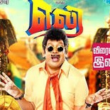 Eli 2015 Tamil Movie Watch Online