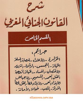 تحميل شرح القانون الجنائي الخاص - د.عبد الواحد العلمي (الجزء1)