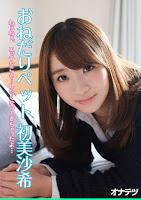 GASO-0037 初美沙希、おねだりペット