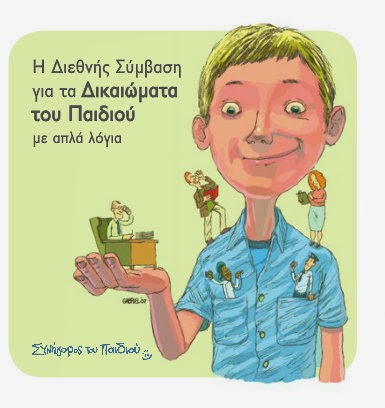 http://ebooks.edu.gr/modules/ebook/show.php/DSDIM102/524/3461,14013/extras/mtpc_st02_symvasi_book/index.html