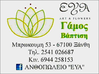 EVA ART & FLOWERS