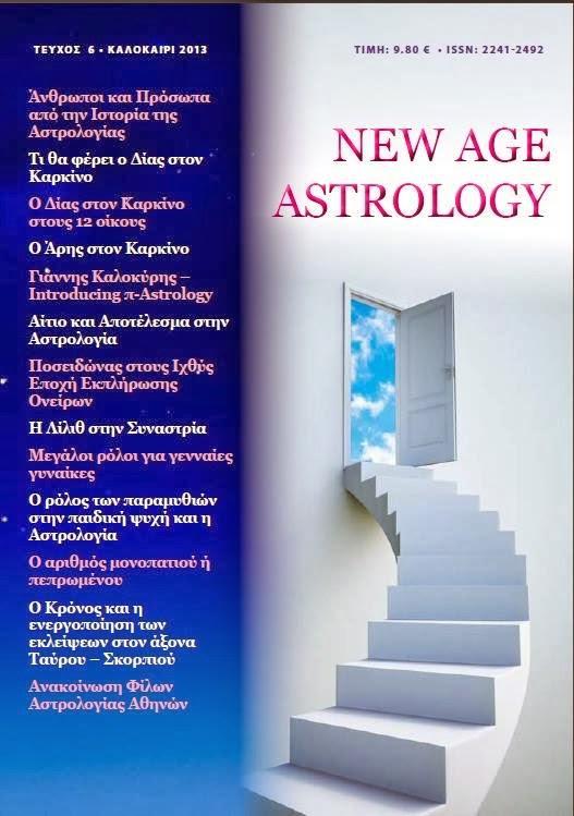 Νew Age Astrology ''Τι θα φέρει ο Δίας στον Καρκίνο'' τ.6, από την Κ.Β