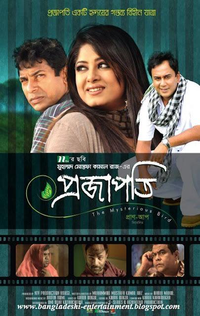 Bangladeshi Bangla Film Projapoti image