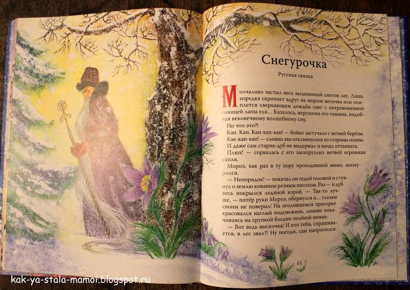 """сказка """"Снегурочка"""" с очень лиричным текстом отлично поднимает настроение"""