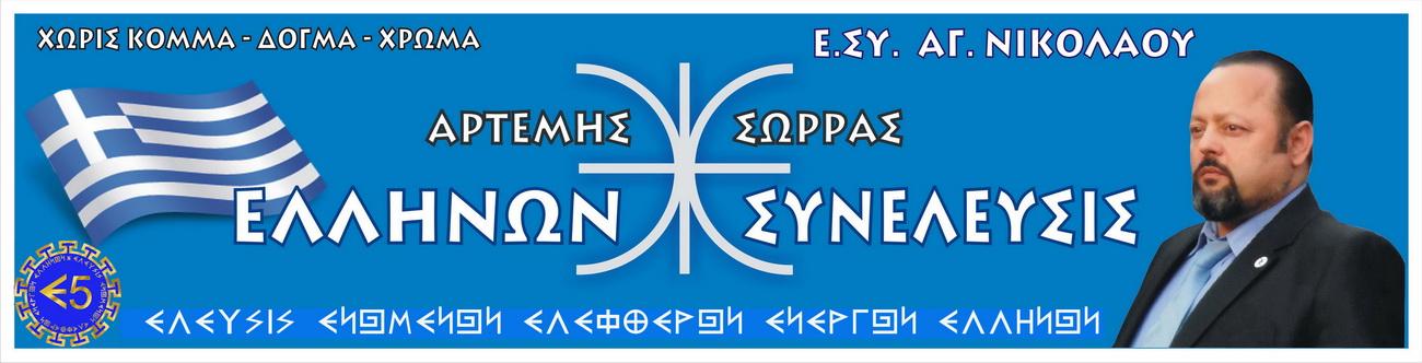 Ε.ΣΥ. ΑΓ. ΝΙΚΟΛΑΟΥ ΚΡΗΤΗΣ