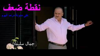 موعد اذاعة مسلسل نقطة ضعف على القنوات فى رمضان 2013