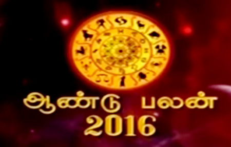 Aandu Palan |  New Year Special | January 04, 20156