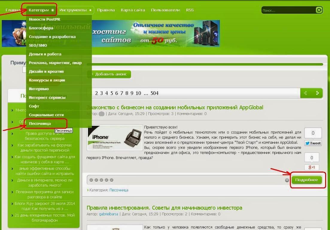 http://www.iozarabotke.ru/2014/08/post-ru-socialnaya-set-dlya-webmasterov.html