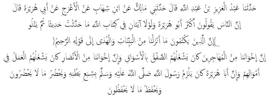 qs al baqarah ayat 159-160