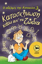 Το τρίτο βιβλίο μου