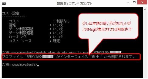 ワイヤレスプロファイルの削除完了