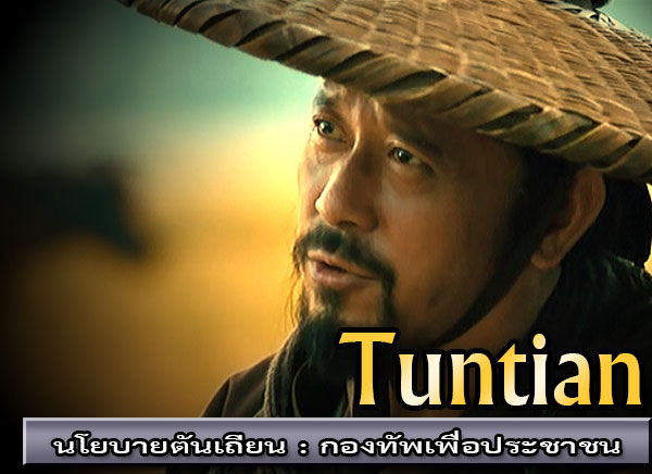 ตันเถียน (Tuntian, Duntian, 屯田制)