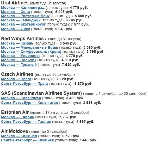 Распродажа авиабилетов по России от 3 545 руб и в Европу от 3 489 руб от Ural Airlines и Red Wings Airlines