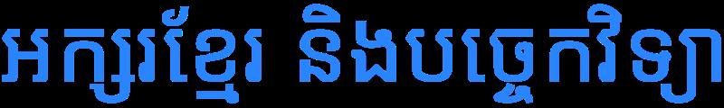 Khmer Type