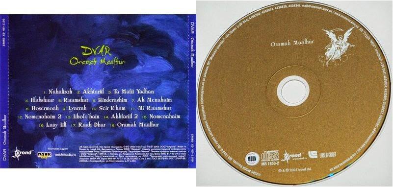 DVAR - Oramah maalhur / 2005 /