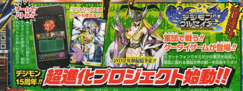 Digimon Crusaders Digimon+Crusader