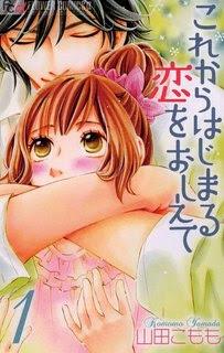 [山田こもも] これからはじまる恋をおしえて 第01巻