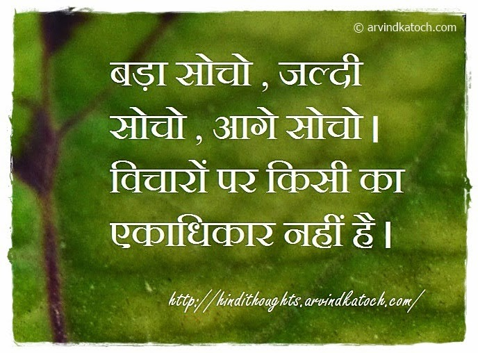 thoughts, Quote, Hindi, think,