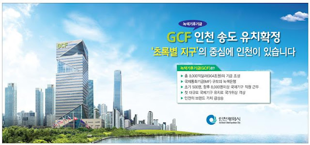 تأكد انشاء صندوق المناخ الأخضر في مدينة سونغ دو, إن تشون  11