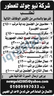 وظائف جريدة الوسيط اليوم الجمعة 15-1-2016 , وظائف خالية فى مصر الجمعة 15 يناير 2016