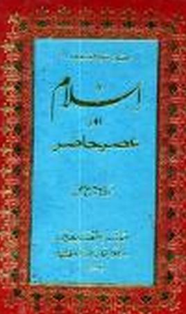Islam Aur Asr E Hazir  explanation about this