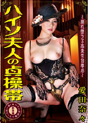 Phim sex Đai Trinh Tiết - JUX-124 Aida Nana Chastity Belt People