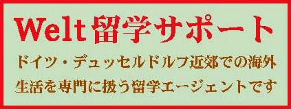 Welt-Ryugaku