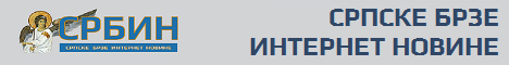 СРБИН инфо