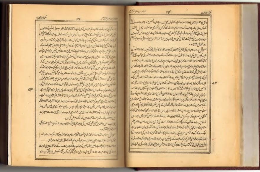 Risaalah Al lmaad,  page 35