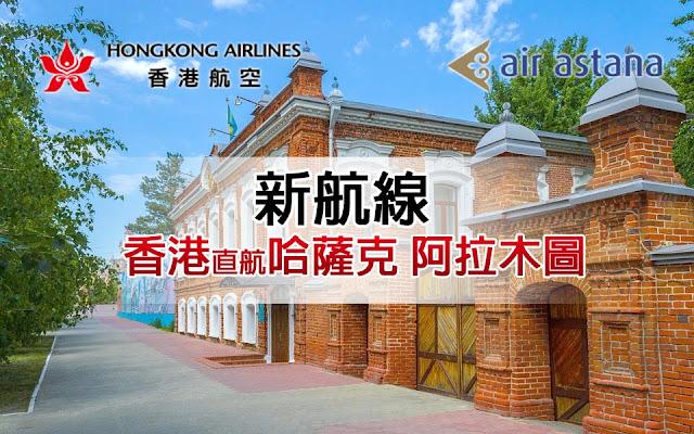 香港航空【新航線】香港直飛哈薩克-阿拉木圖,即日開賣!