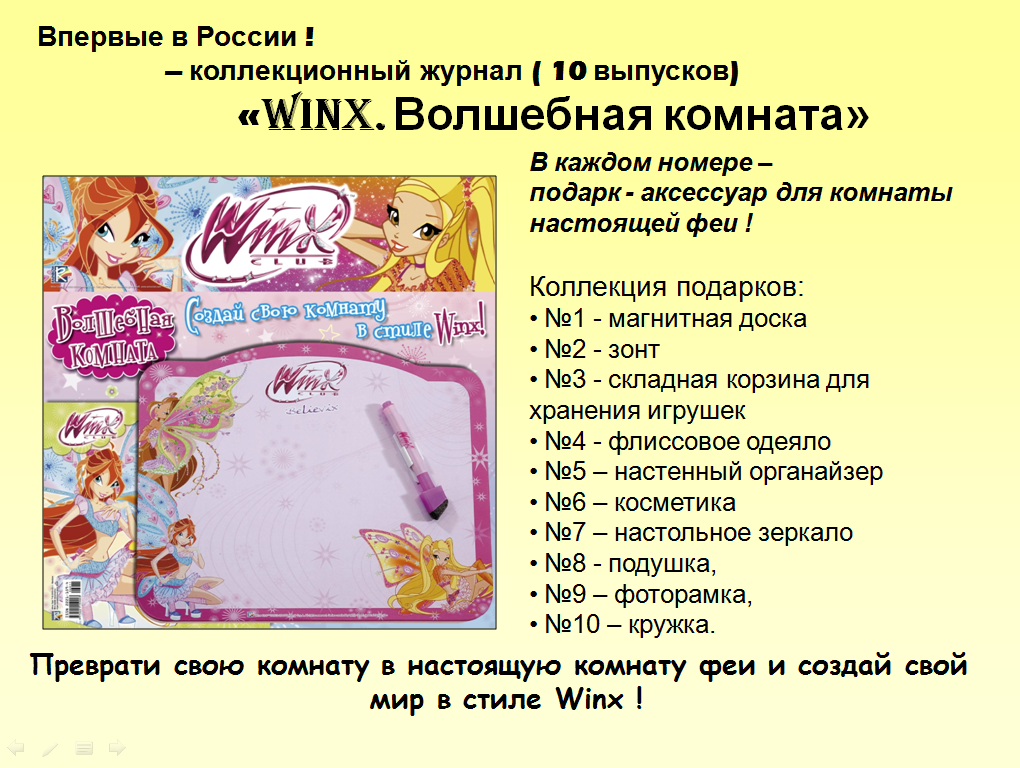 Винкс киндер сюрприз и видео winx club спец выпуск!