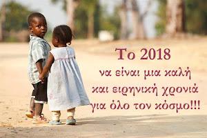 Ευχές για μια καλή και δημιουργική χρονιά να είναι το 2018